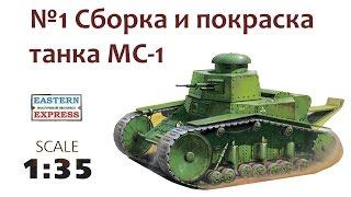 ЗБІРНІ МОДЕЛІ: Радянський танк Т-18 (МС-1). Збірка і фарбування моделі.