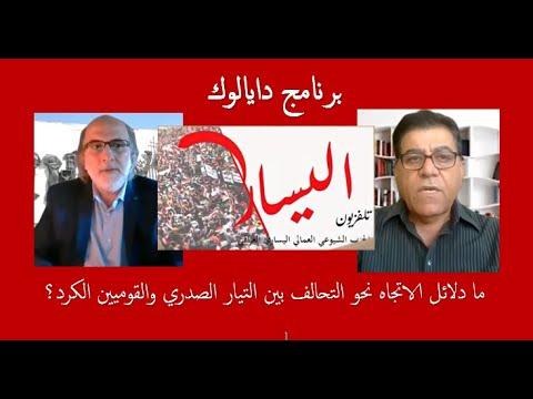 دايالوك - ما دلائل الاتجاه نحو التحالف بين التيار الصدري والقوميين الكرد؟  - 13:51-2021 / 6 / 10