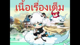 MapleStorySEA - Ho Young เนื้อเรื่องเริ่มต้น [ภาษาไทย]