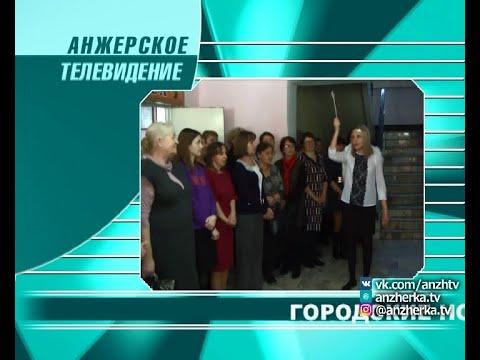 Городские новости Анжеро-Судженска от 14.02.20