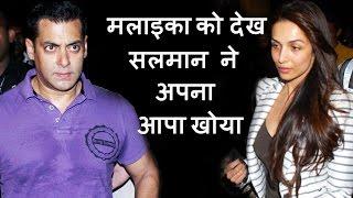 मलाइका को देख सलमान खान को आया गुस्सा | Salman Khan GETS Angry