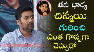 Rahul Ravindran About Chinmayi   Rahul Ravindran Exclusive Interview    Film Jalsa