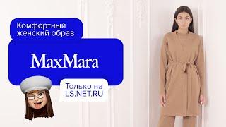 Комфортный женский образ в невероятно стильной бежево коричневой гамме от бренда Max Mara