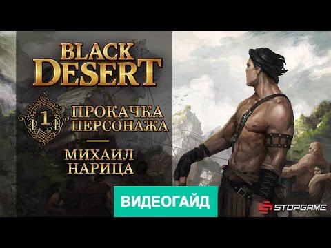 Black Desert. Прокачка персонажа [Гайд по игре]
