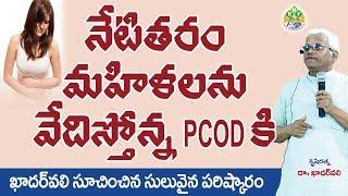 PCOD సమస్యకు ఖాదర్ వలి సూచించే సహజ పరిష్కారం || Natural Treatment to PCOD || Dr.Kader Valli