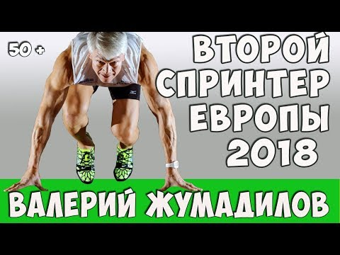 Валерий Жумадилов. Как стать вторым в Европе.