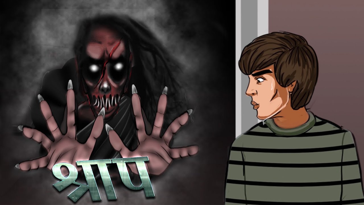 श्राप | Shrap | Part -1 | Hindi Horror Stories | Horror Kahaniya | MahacartoonTv Adventure