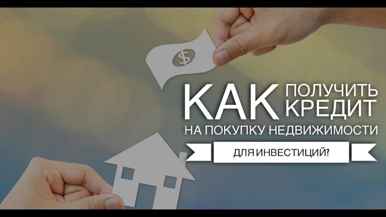Где взять кредит на приобретение недвижимости заявка на кредит онлайн в советский банк