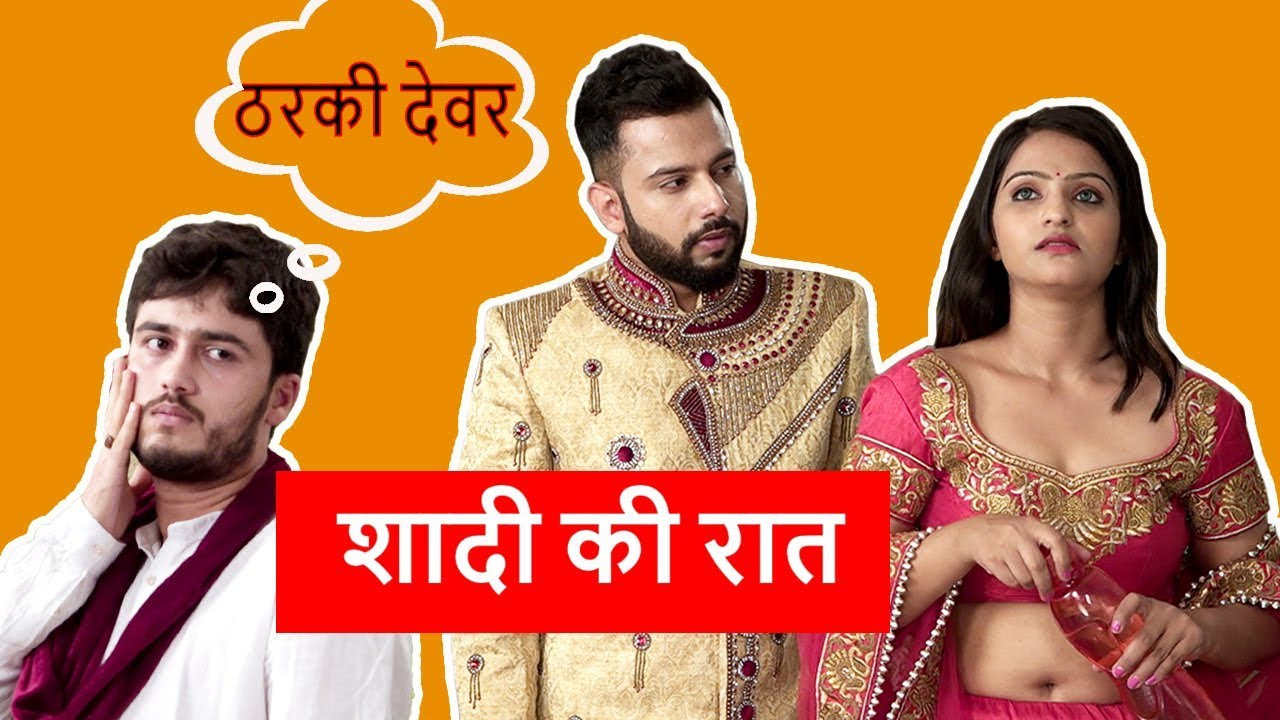 Download शादी या बर्बादी | Husband Wife conversation just before marriage in Hindi | Wedding Night