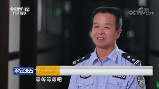 《平安365》 20190926 生死时速| CCTV社会与法