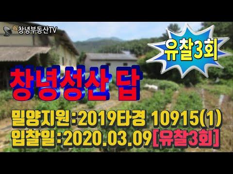 [경남창녕 경매물건영상촬영]