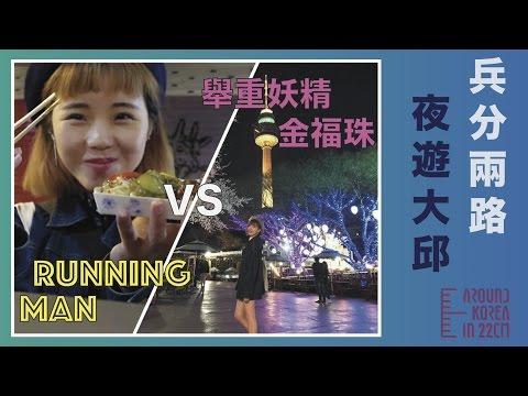 [ENG SUB/中字] In-depth Travel - Daegu 2017 (2) 深度遊頻道 - 大邱2017(下)