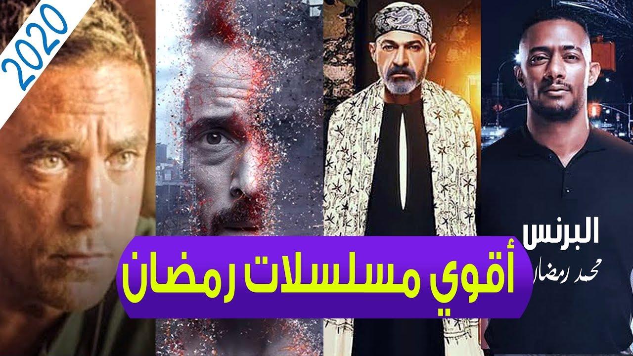 اقوي مسلسلات ستعرض علي الشاشات في رمضان 2020 - YouTube