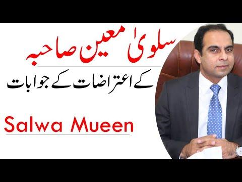 Salwa Mueen & Ali Abbas Conflict | Qasim Ali Shah Foundation