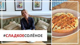 Рецепт сырных вафель от Юлии Высоцкой | #сладкоесолёное №50 (6+)