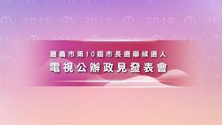 嘉義市第10屆市長選舉候選人電視公辦政見發表會