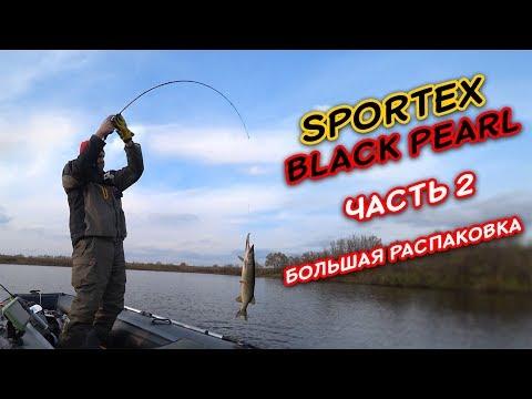 Распаковка 2017 ч.2 Спиннинги Sportex Black Pearl BR 1901, BR 2102