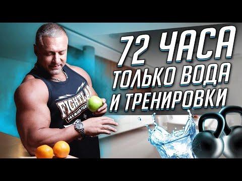 72 ЧАСА только вода и тренировки. Станислав Линдовер