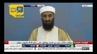 """فيديو..  مؤلف كتاب """"بن لادن"""" يوافق على دفع غرامة 6.8 ملبون دولار"""