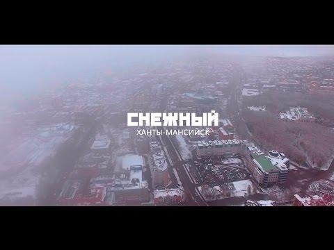 г. Ханты-Мансийск  в снегу.