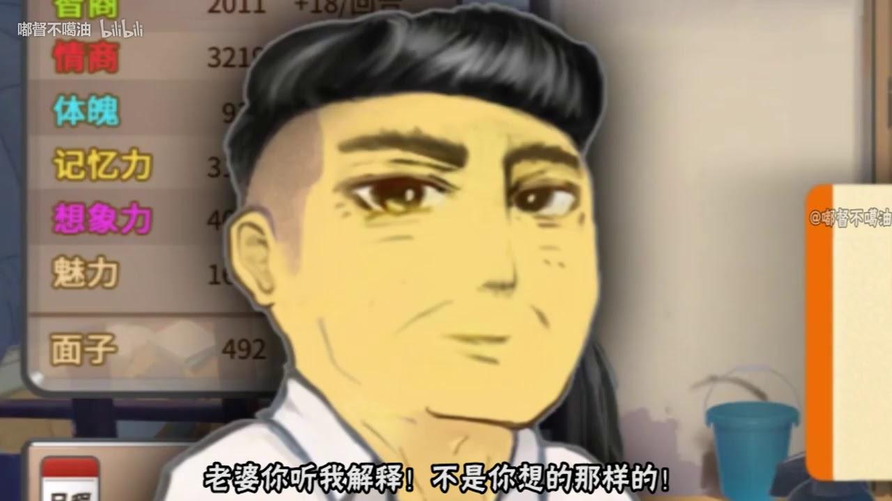 史上最無厘頭的~中國式家長~