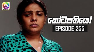 Kotipathiyo Episode 255  || කෝටිපතියෝ  | සතියේ දිනවල රාත්රී  8.30 ට . . . Thumbnail