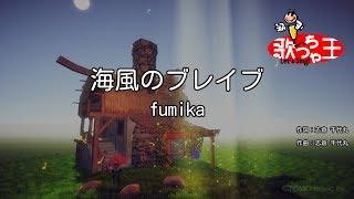 【カラオケ】海風のブレイブ/fumika