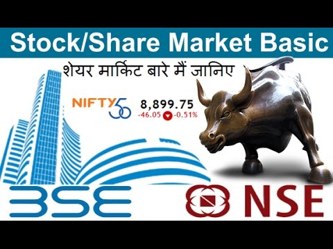 An introduction to Indian stock market (Share market tutorial for beginners in Hindi)