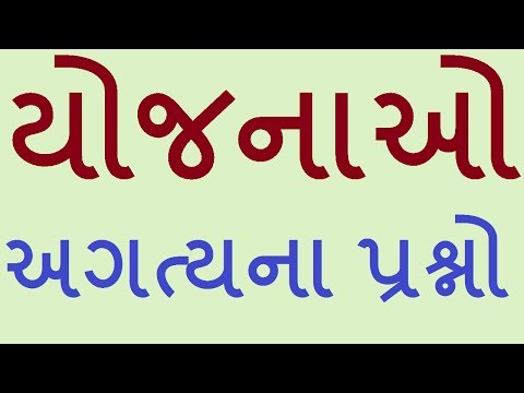 Rajya Sarkar ni Yojana, Gujarat and Central Government Schemes and Yojna List 2017 PDF for Education