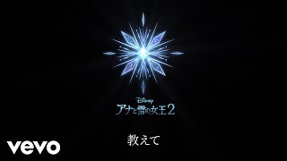 "Download Takako Matsu, Yoh Yoshida - Show Yourself (From ""Frozen 2""/Lyric Video)"