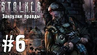 S.T.A.L.K.E.R. Закоулки правды 6 - Свободовцы