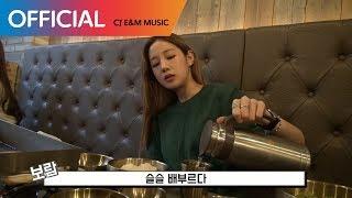 [박보람의 달 밤 Cam] 1편