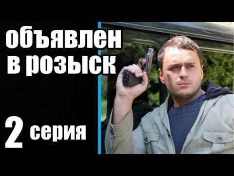 Фильм о Несправедливом Обвинении  2 серия из 12 (дектектив, боевик, риминальный сериал)