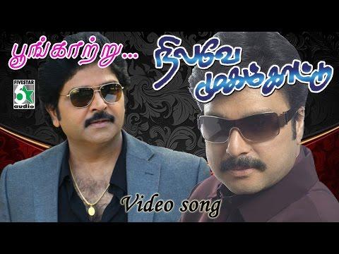 Ajamaan tamil movie song : Kindaichi shonen no jikenbo
