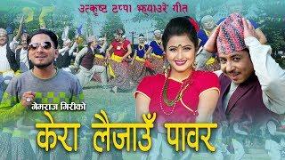 New Tappa Jhyaure Song 2018 lKera Laijau Pawar lकेरा लैजाउँ पावरl By Gemraj Giri ft Prakash/ Anjali