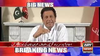 pti chairman imran khan  victory speech 7/26/2018
