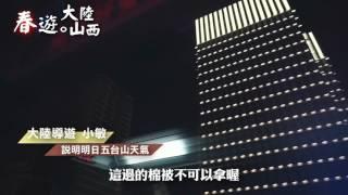 【大陸旅遊】雄獅 Shanxi 山西 2017 旅遊紀實 V1-2 零下22度 五台山
