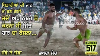 #517 Best Match | Royal King USA Vs Shiromani Committee | Jhoke Hari Har (Firozpur} Kabaddi Cup 2019