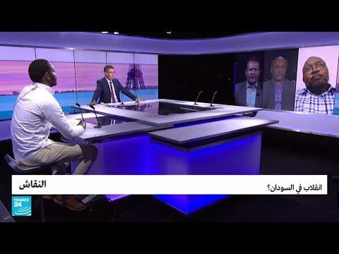 انقلاب في السودان؟ • فرانس 24 / FRANCE 24