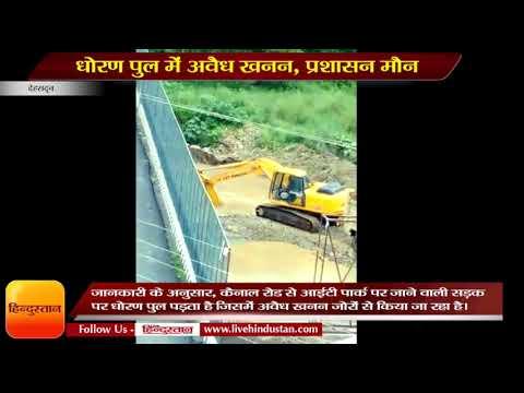 Uttarakhand News I Illegal Mining Continues In Dhoran Bridge In Dehradun Uttarakhand