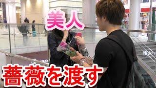 <渋谷の美女にナンパ>薔薇を渡すと成功する確率が高すぎたwww