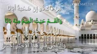 Lirik Nadzom AlFIYAH 1- 54 ( coretan bang emoz)