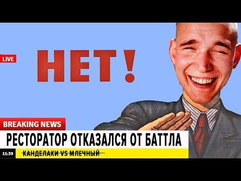 РЕСТОРАТОР ОТКАЗАЛСЯ ОТ ХАЙПОВОГО БАТТЛА
