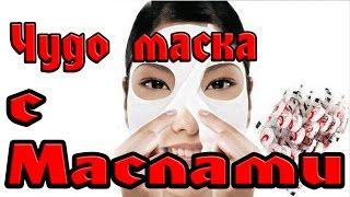 Домашние маски для лица с маслами(Уже после первого применения домашней маски для лица с маслом состояние кожи существенно улучшается. Горяч..., 2016-07-12T15:44:33.000Z)