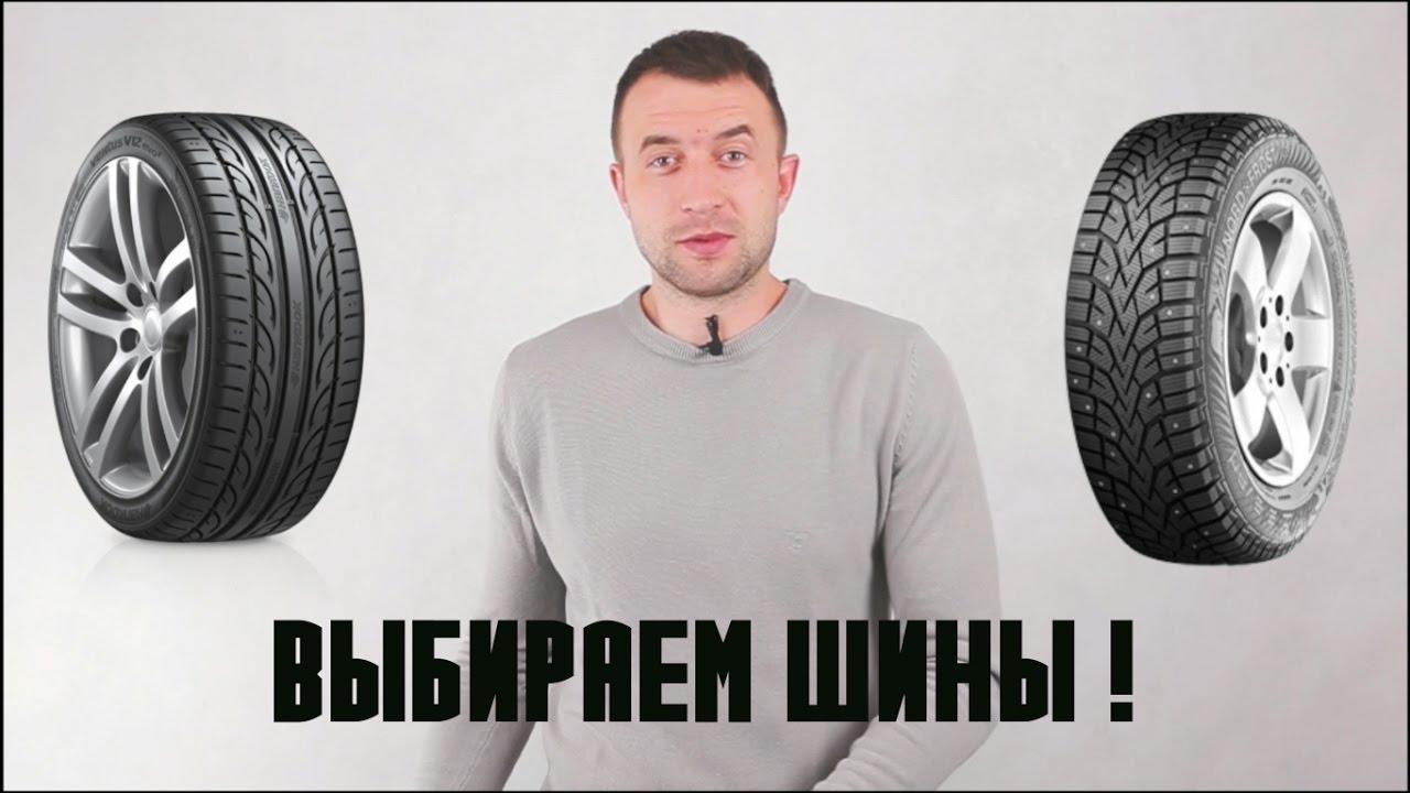Купить резину, шины. Новые и б/у. Подобрать шины в новосибирске по марке авто. Объявления от магазинов и частных лиц.