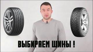 Какие шины выбрать? Зимняя резина, летняя резина или всесезонные шины ?!