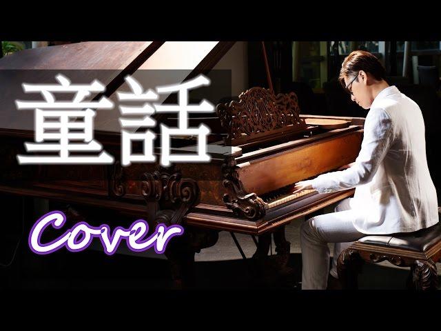 童話 Fairy Tale ( 光良Michael Wong ) 鋼琴 Jason Piano Cover