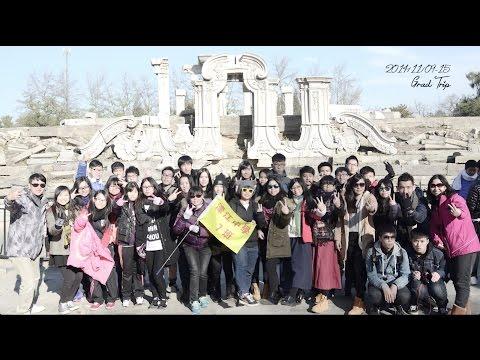 Grad Trip 2014 Beijing
