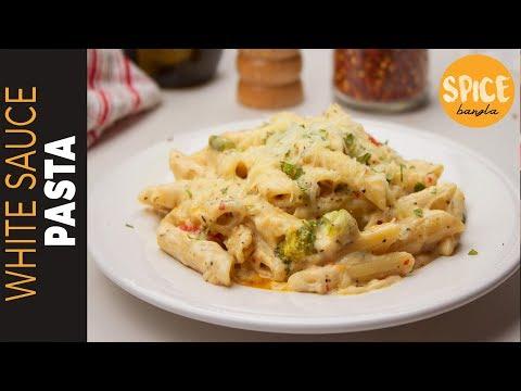 হোয়াইট সস পাস্তা |White Sauce Pasta Recipe | Pasta Recipe Bangla | How To Make Pasta