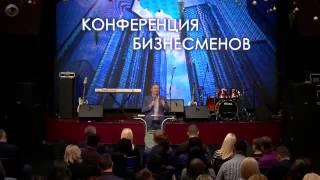 Бизнес конференция   1 день, 1 урок Апостол Владимир Мунтян